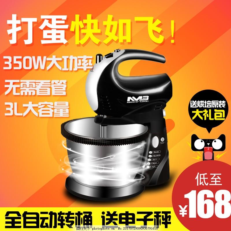 打蛋器天猫淘宝主图 直通车主图 橙色 小家电 厨房电器