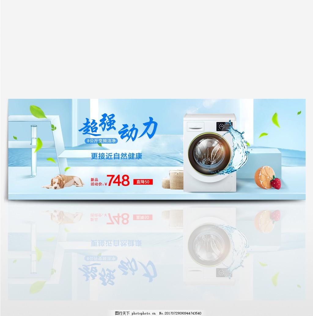 电商淘宝天猫818暑期大促电冰箱海报 暑期促销 冰山 小狗 抱枕