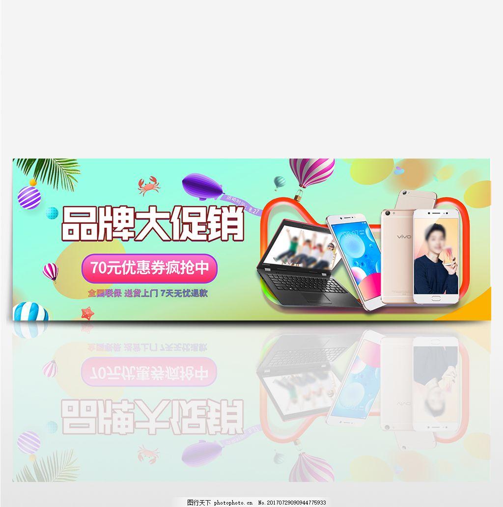 淘宝天猫电商电器城焕新数码家电促销海报banner模板清新时尚