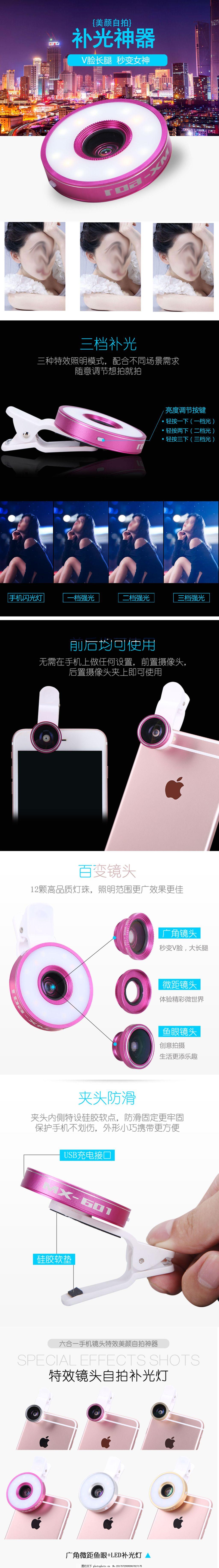 淘宝电商苹果手机自拍广角镜头详情页 补光 手机详情页 苹果手机详情页