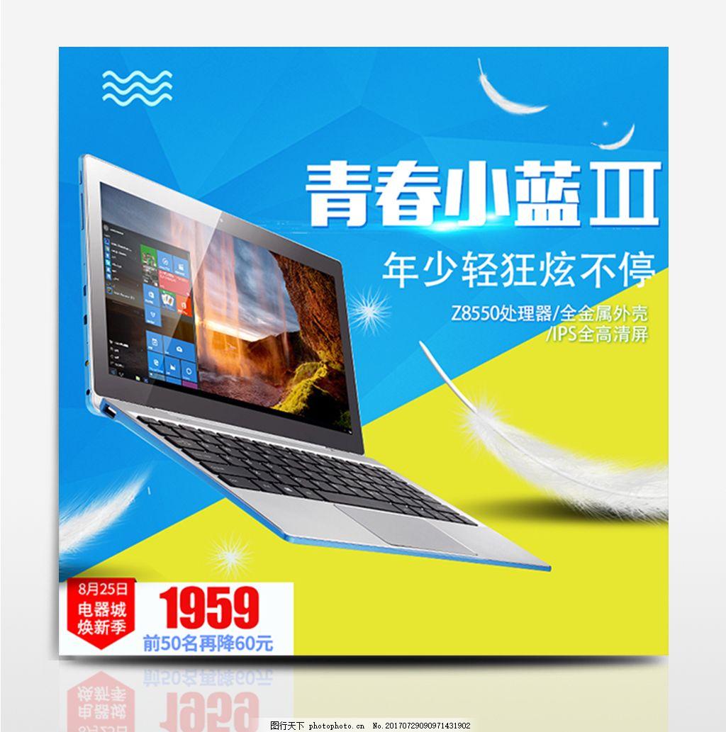 电商淘宝天猫电器城焕新季笔记本电脑主图 电器促销 直通车 青春小蓝