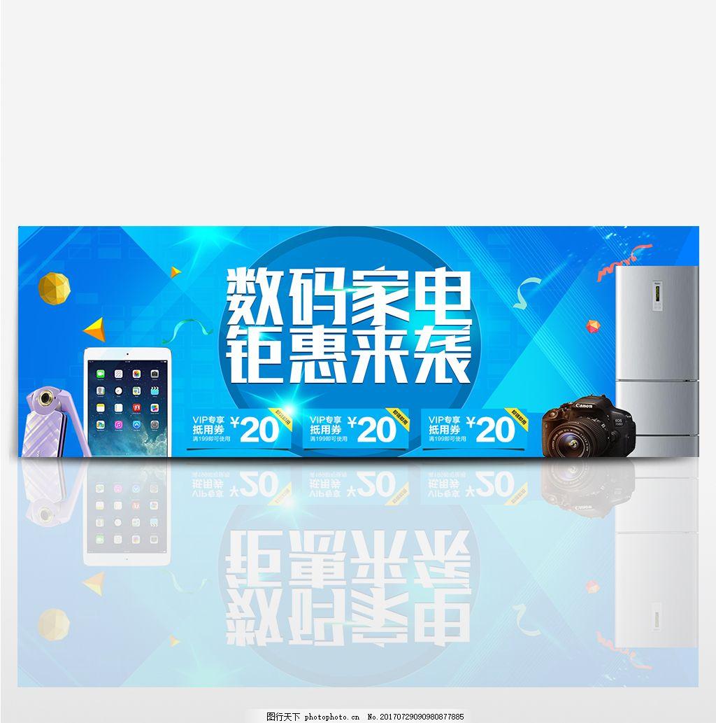淘宝天猫电商电器城焕新数码家电促销海报banner模板