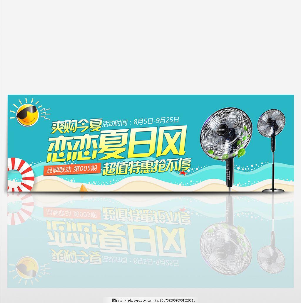 淘宝电商天猫电器促销夏日清凉电风扇海报banner模板