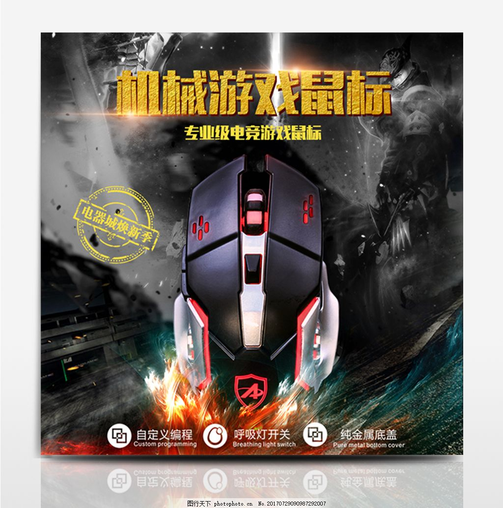 电商淘宝天猫电器城焕新季游戏鼠标主图钻展直通车模板
