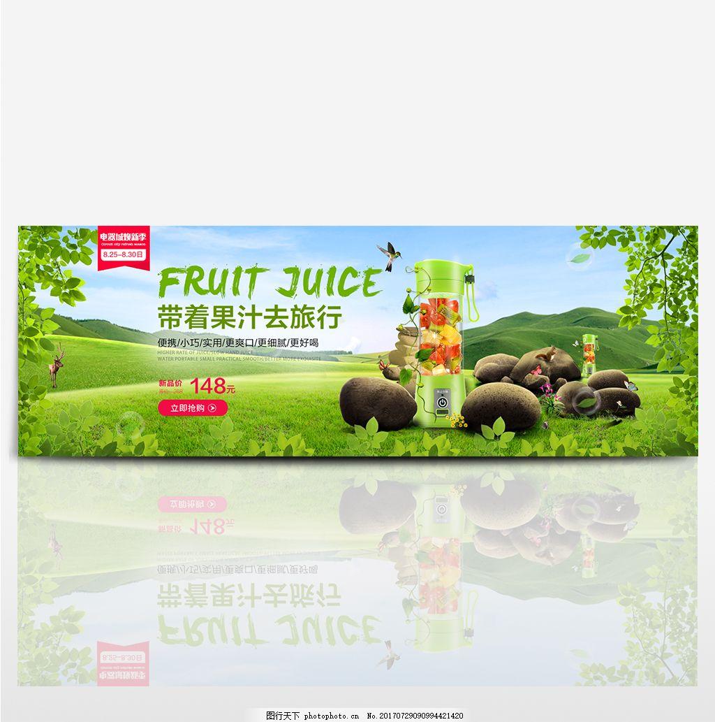 电商淘宝天猫电器城焕新季随身果汁机海报banner清新自然模板