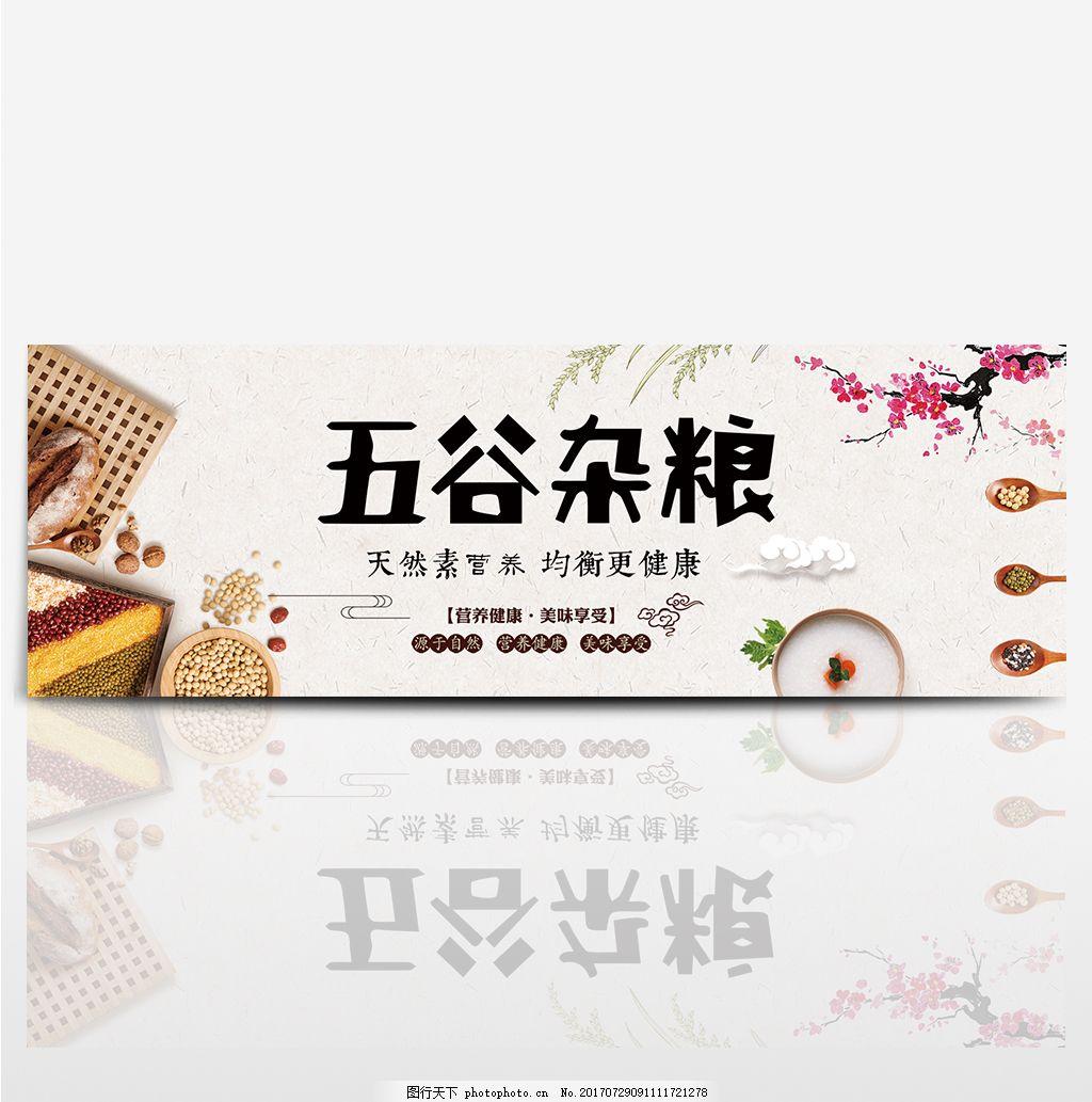 淘宝天猫电商五谷杂粮秋季梅花粥大豆海报banner