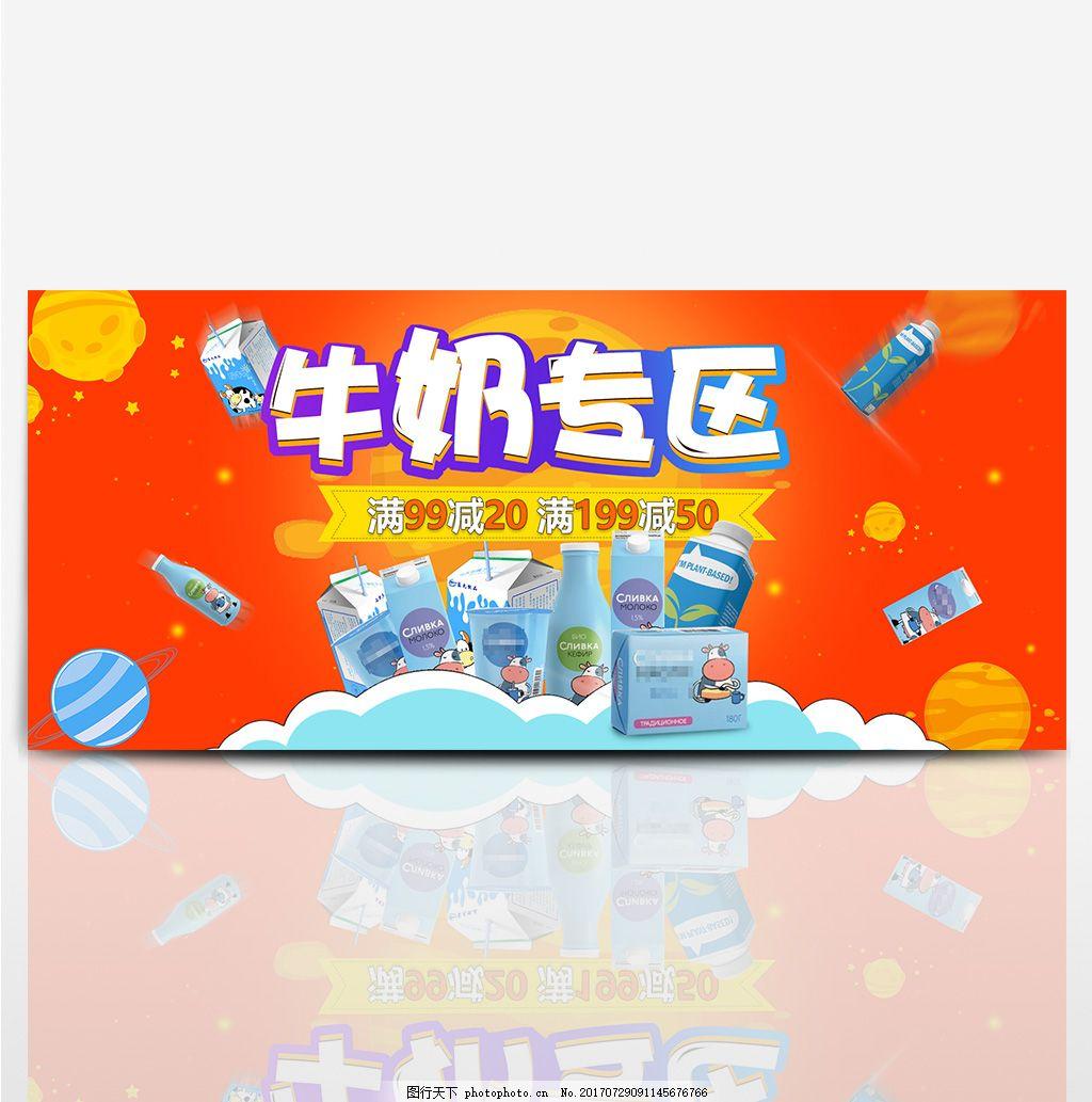 电商淘宝天猫食物818大促美食食品惠海报促销满减banner
