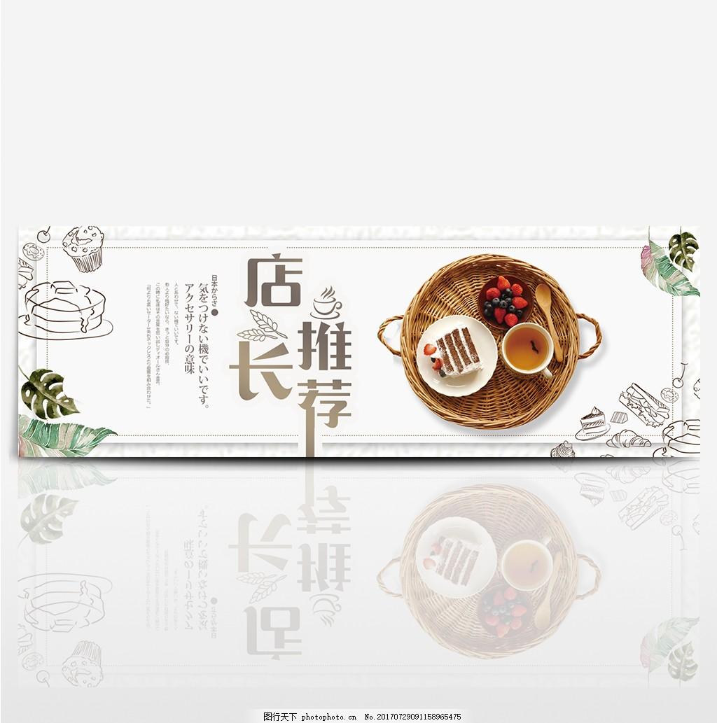 淘宝天猫电商秋季美食店长推荐甜品茶饮海报banner