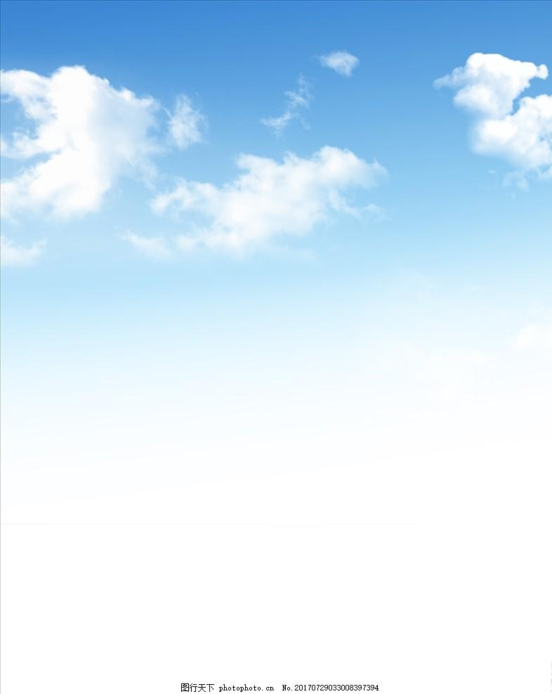 蓝天白云素材 蓝天素材 天空 手绘 时尚 背景 底纹背景 矢量