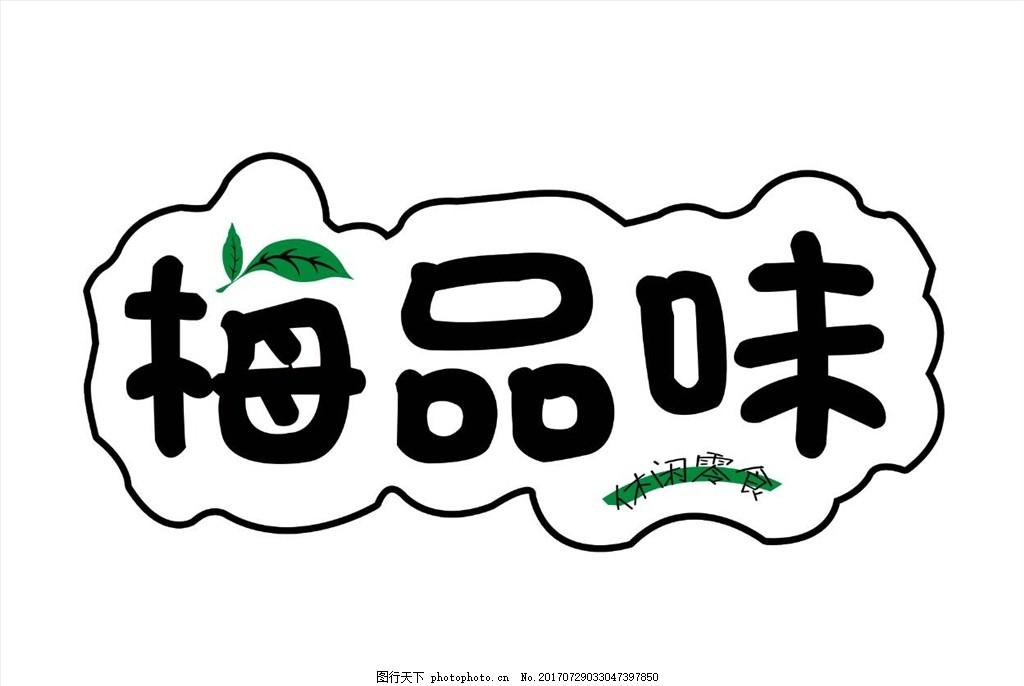 梅品味logo 休闲零食 标志 食品