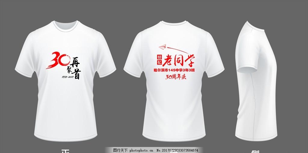 同学聚会 纯白色t恤 分层效果图 30年聚会 情忆老同学 纯白色t恤 设计