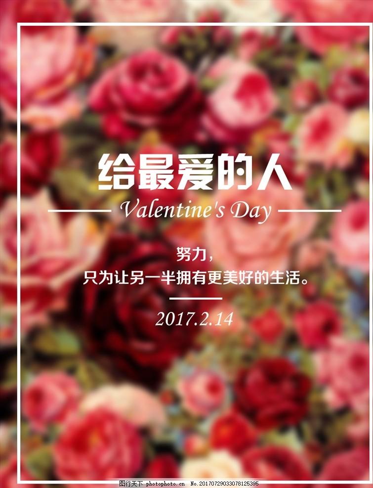 情人节七夕玫瑰花背景海报 情人节 七夕 小清新 玫瑰花 美好 红色