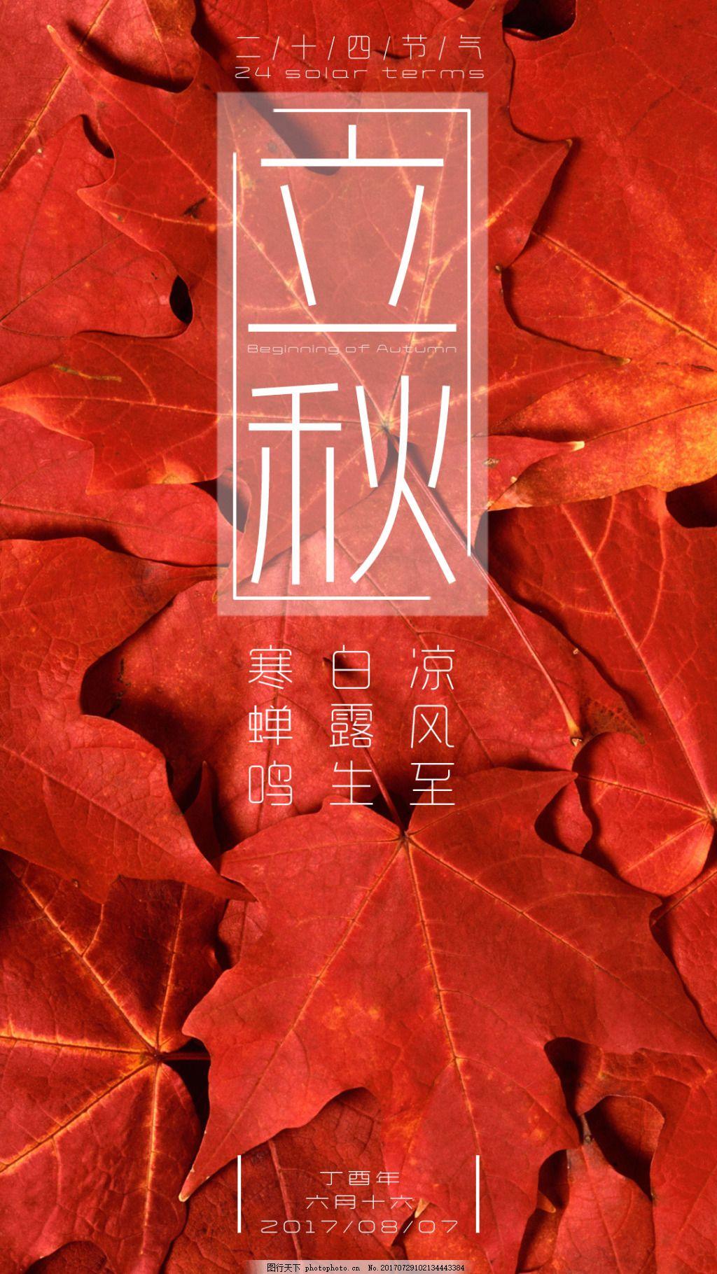 立秋H5节气海报 秋天 红色落叶 二十四节气 微信