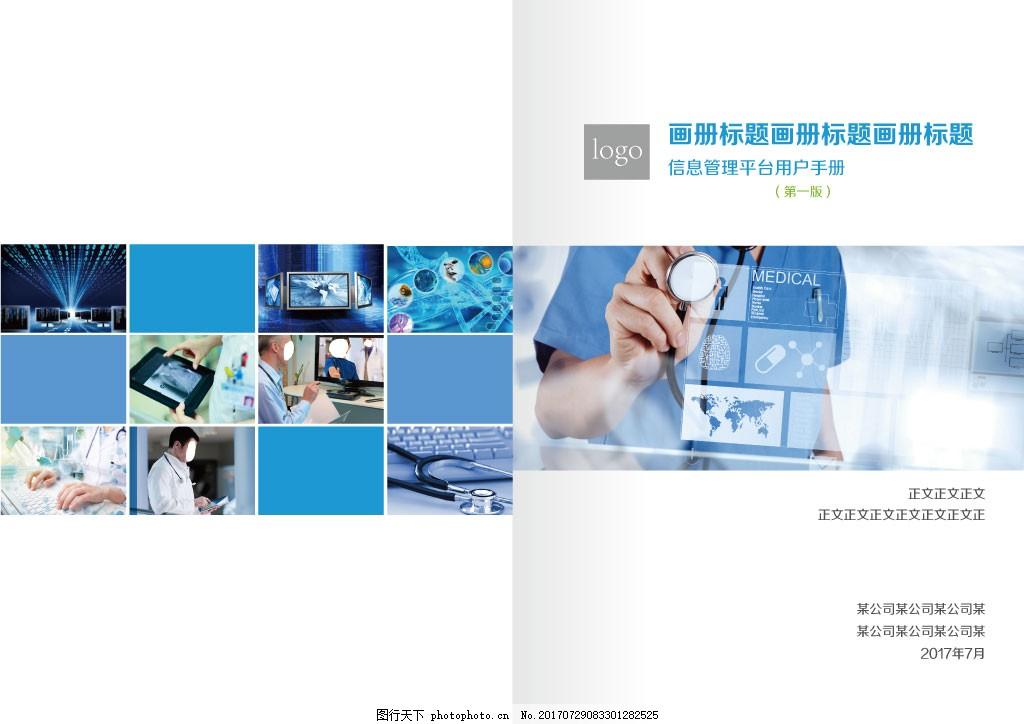 纸质手册封面封底 画册设计 使用手册