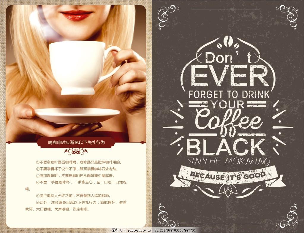 艺术字咖啡单页创意英文字 创意设计 咖啡设计 咖啡广告 字体设计