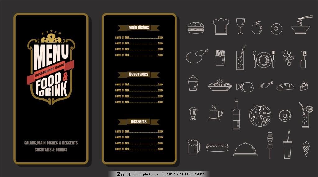 西餐美食餐馆菜单手绘餐具图标eps素材