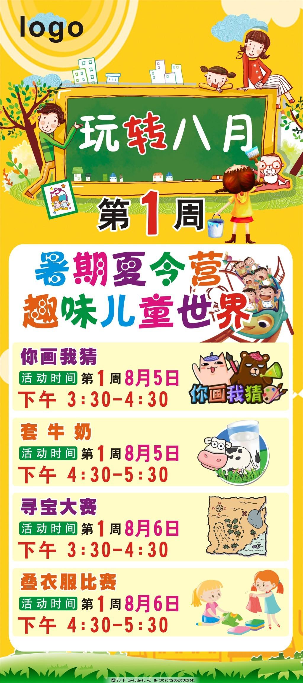 儿童活动快乐暑假展板 易拉宝