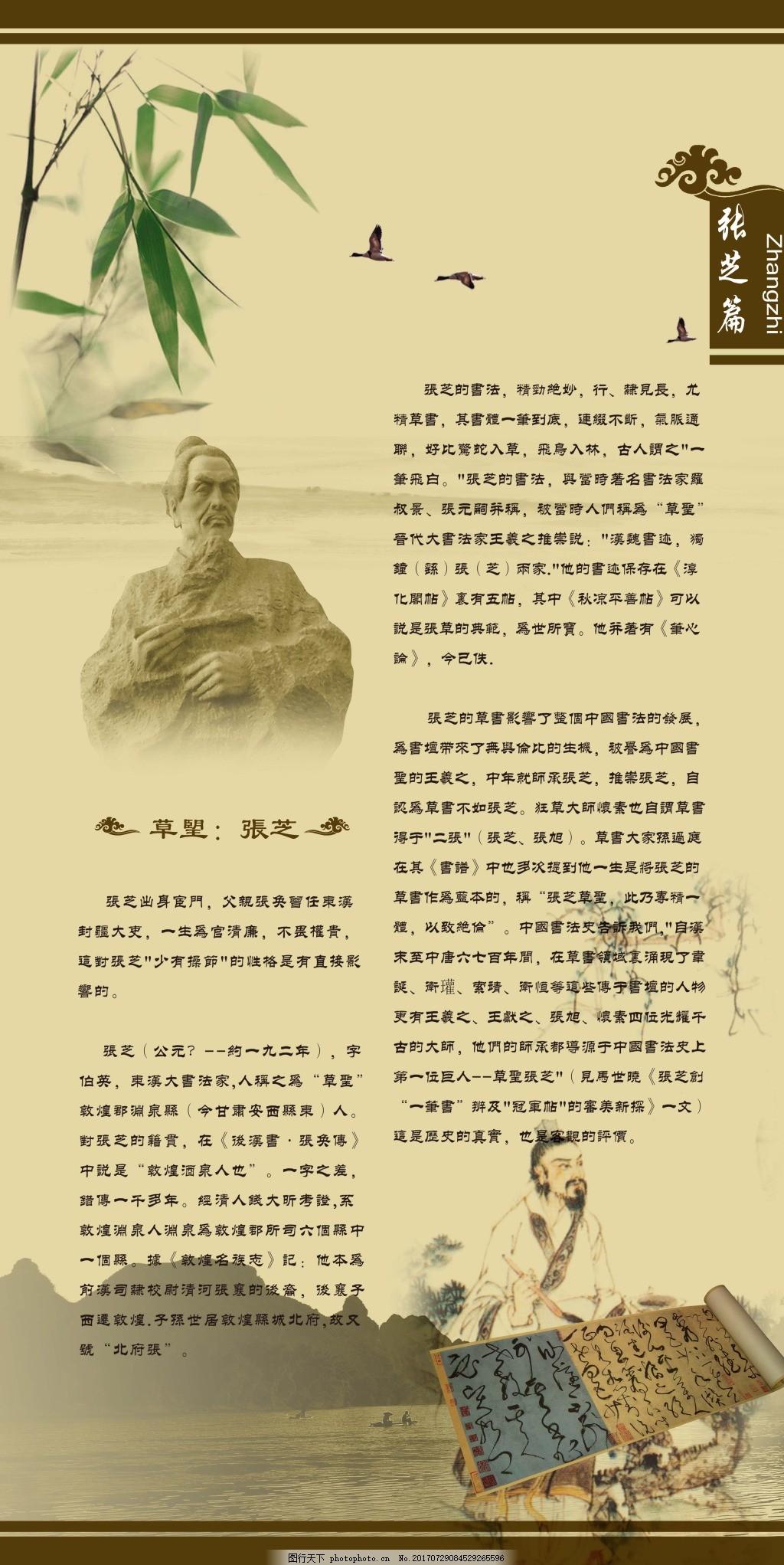 人物宣传展板 古代人物 古风 张芝 展架 海报
