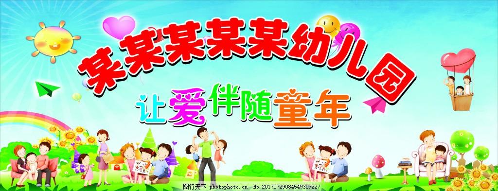 幼儿园卡通展板 卡通背景素材 小朋友 卡通人物 海报 广告设计