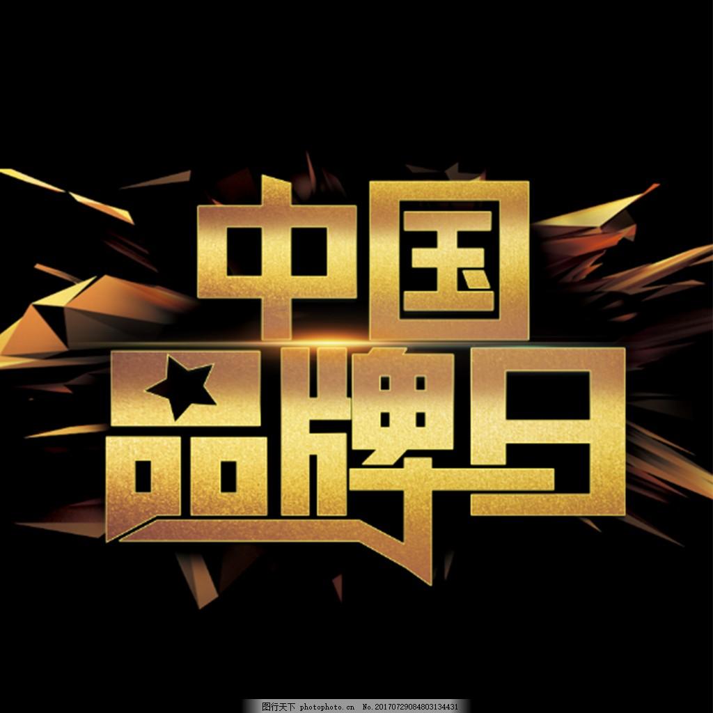 品牌日金色艺术字体设计