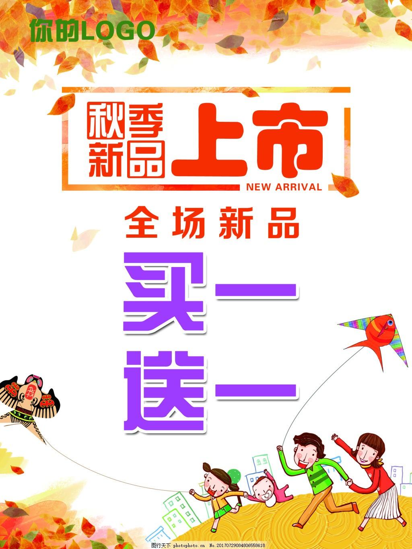 秋季新品上市秋季促销海报 放风筝 买一送一 枫叶 飘舞的叶子 秋天