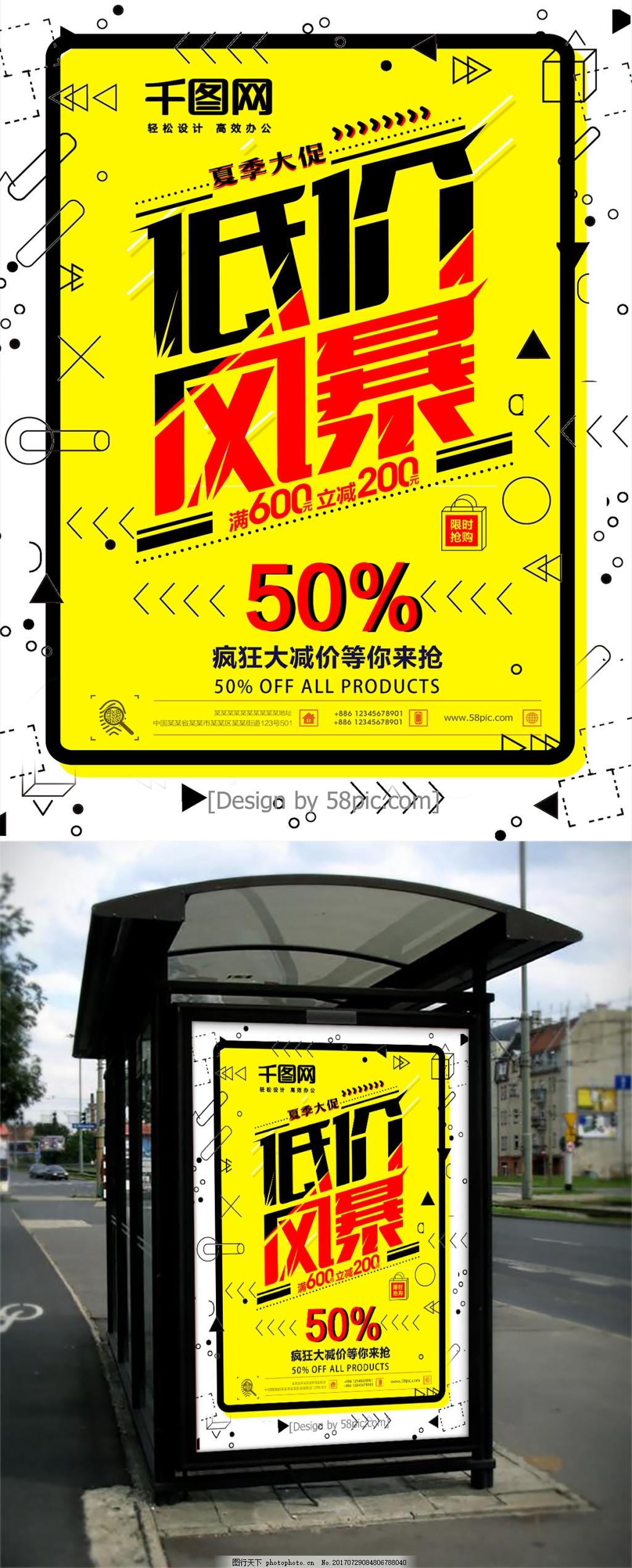 夏季清仓时尚涂鸦促销抢购活动波普创意海报