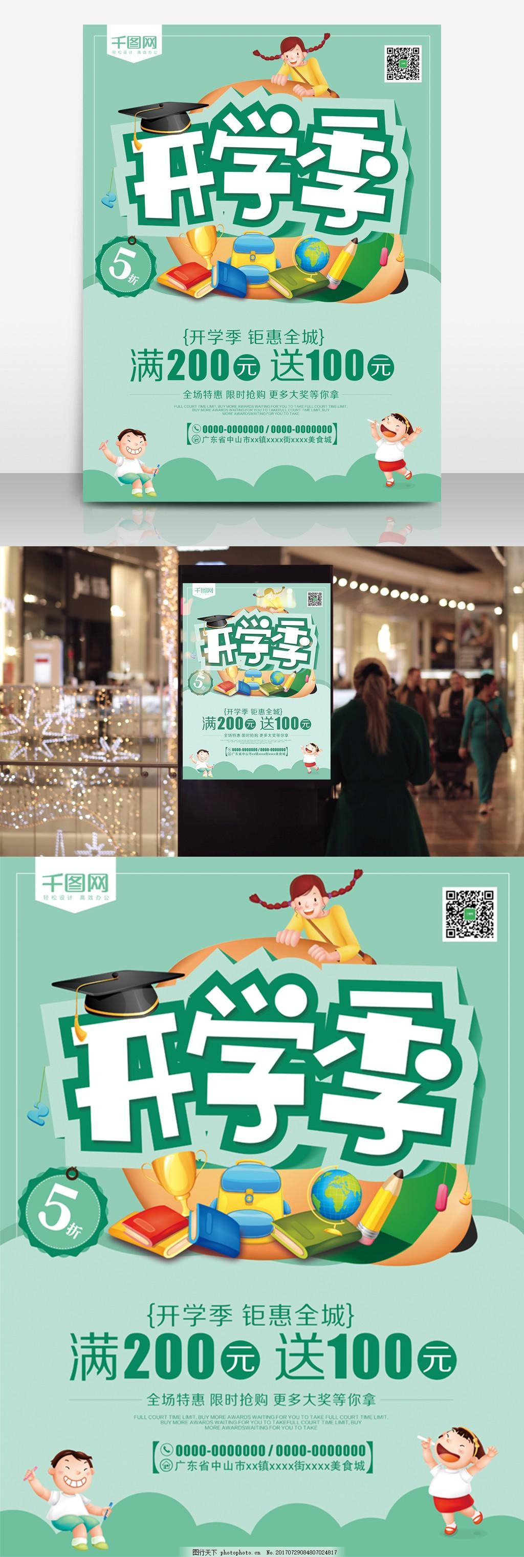 清新绿色开学季开学了海报