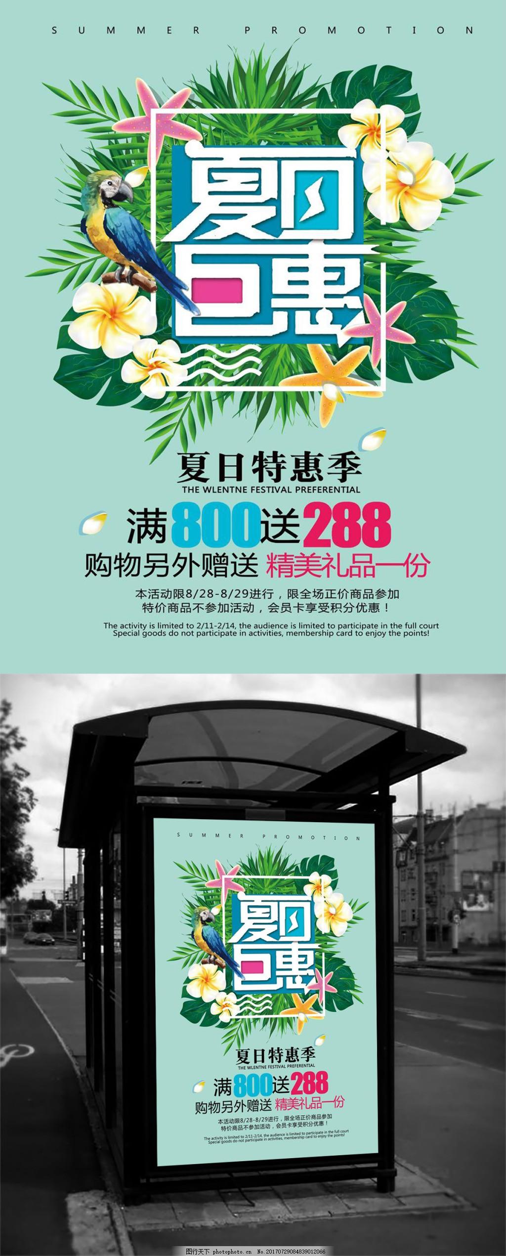 夏日促销海报夏日宣传海报 夏日海报 花素材 鸟 服装夏日促销 化妆品夏日促销
