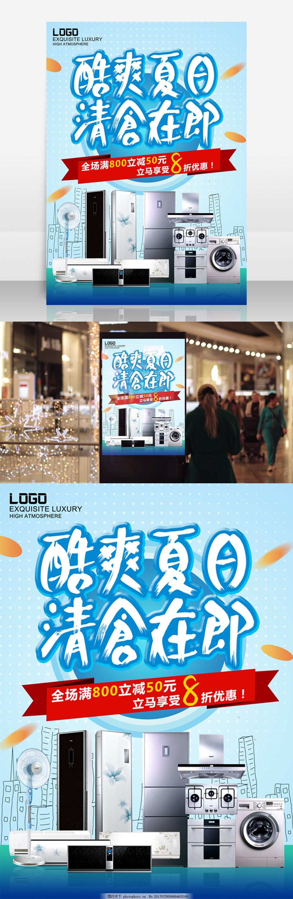 蓝色家电夏季电器清仓海报 活动 夏日 蓝色背景 家用电器 线条城市背景