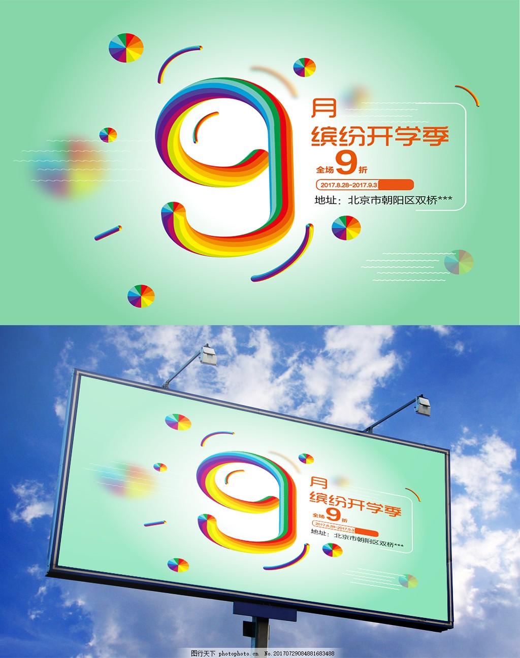9月缤纷开学季促销活动宣传海报 季末促销 艺术字 彩色