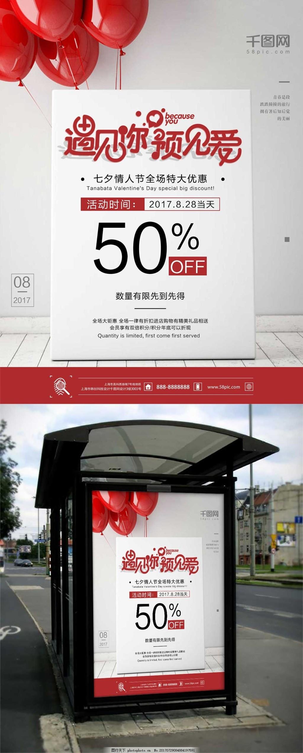 七夕宣传海报七夕促销海报小清新 气球 爱情海报 情人节海报 红色