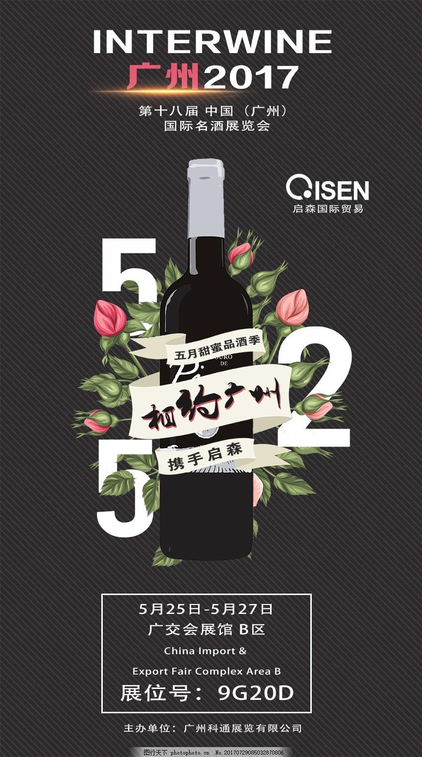 红酒葡萄酒展会海报 展会活动 宣传单页 创意海报 手绘卡通 简约