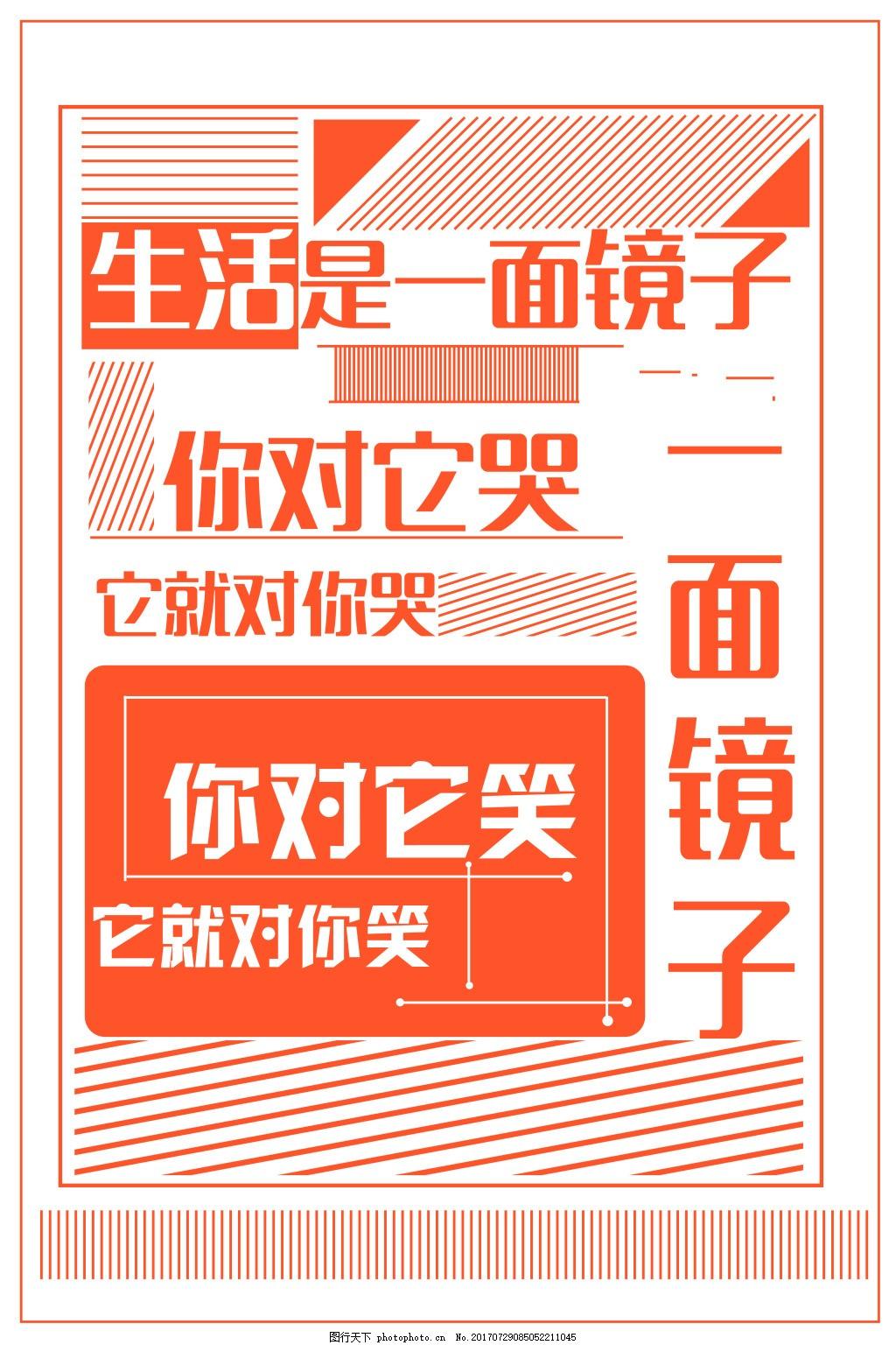 简约大气文字排版创意企业正能量海报 黑金 绚丽 时尚 扁平 镜子