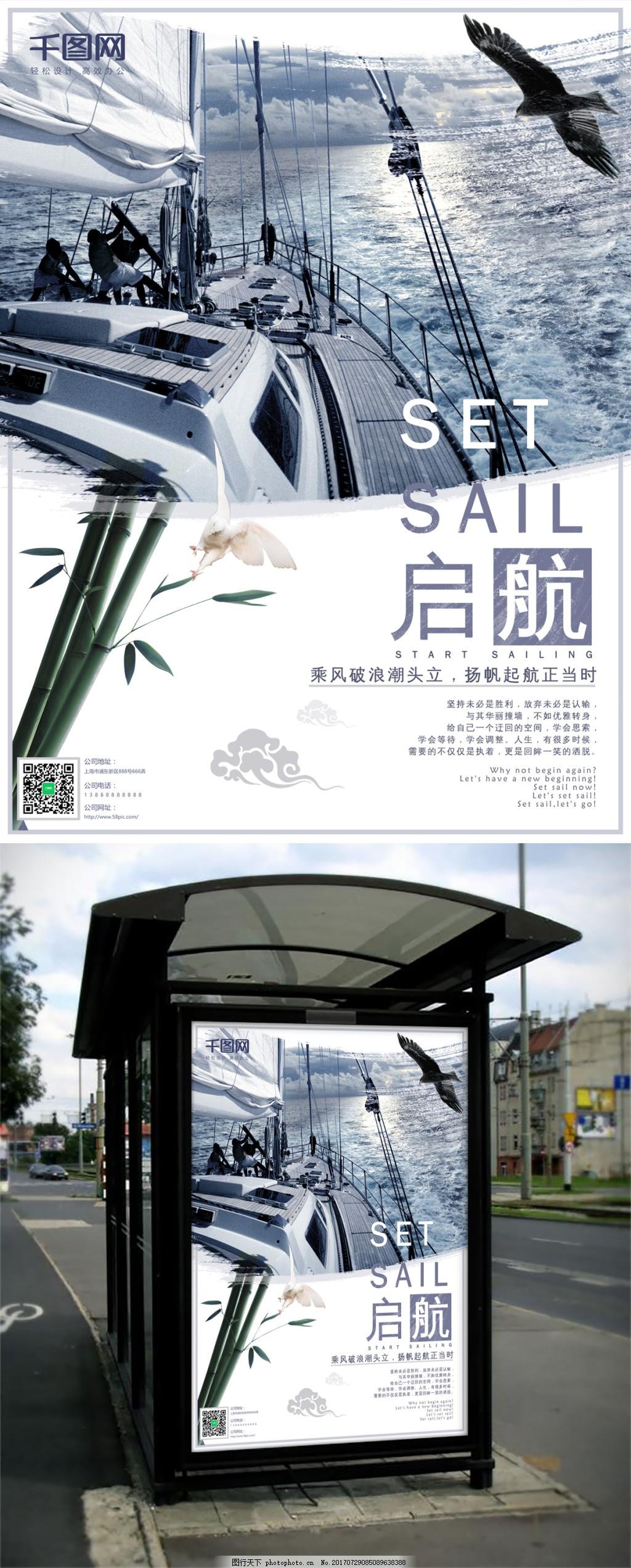 扬帆起航企业文化海报 企业海报 文化墙 文化宣传 企业精神 宣传海报