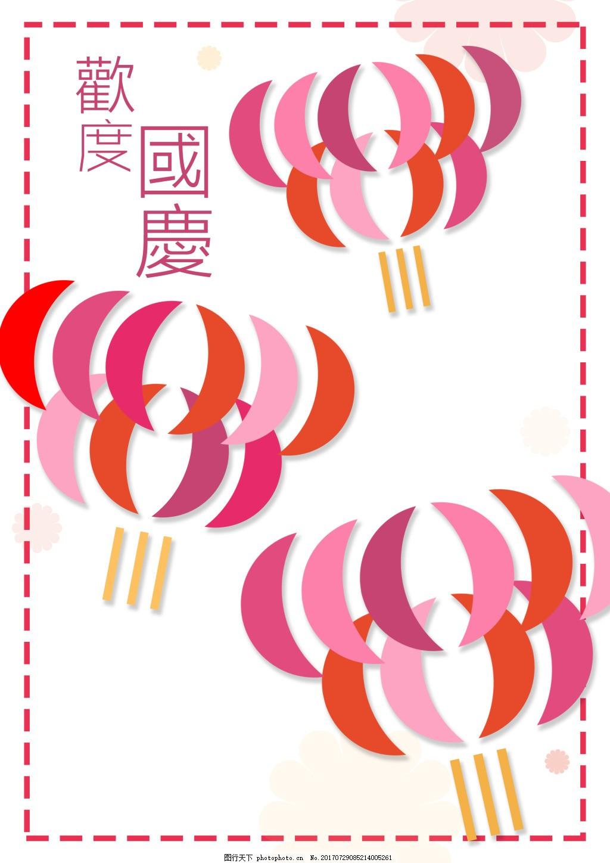国庆喜庆新年海报 大红 电商 淘宝 天猫 广告 卡通 简约 小清新