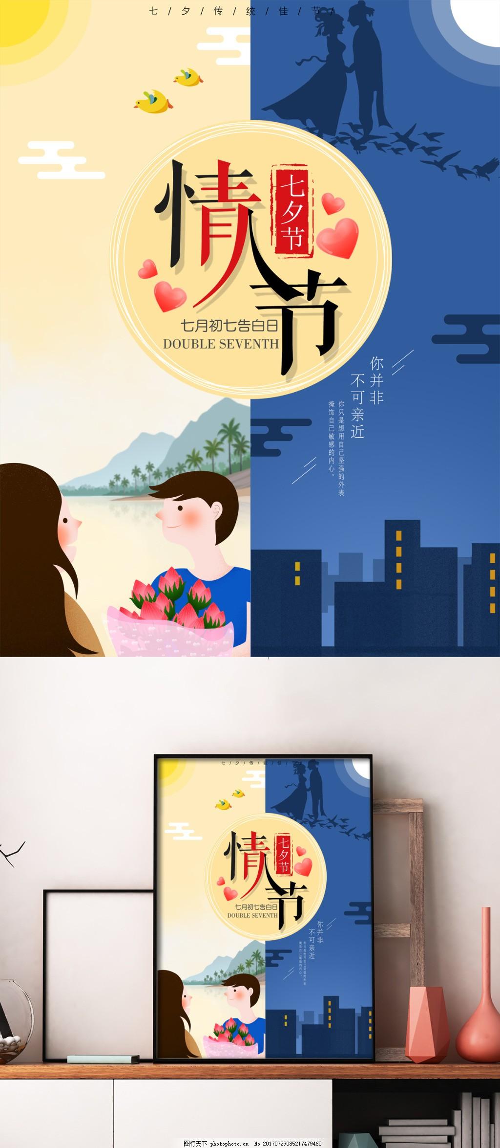 七夕创意插画手绘海报 七夕海报 情人节海报 七夕素材 情人节素材
