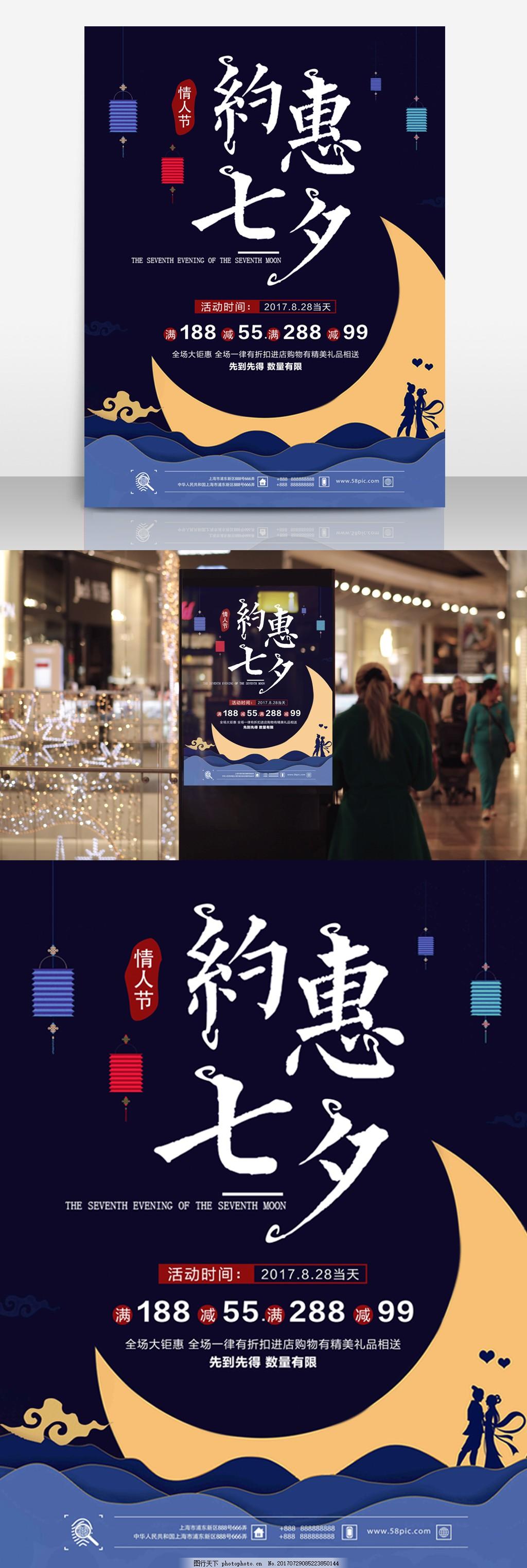 简约大气约惠七夕情人节海报 促销海报 活动海报 灯笼月亮素材 广告设计模版