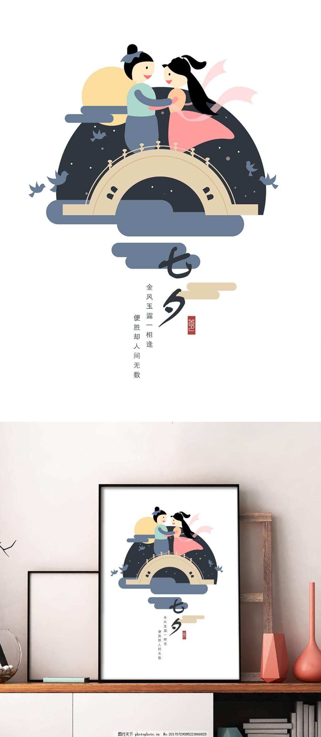 七夕手绘插画海报 传统节日 扁平化 牛郎 织女 桥 月亮 鹊桥