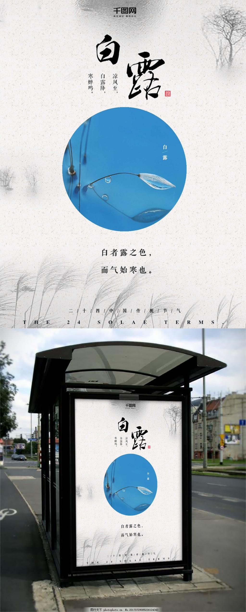 白露二十四节气清新中国风海报设计微信配图
