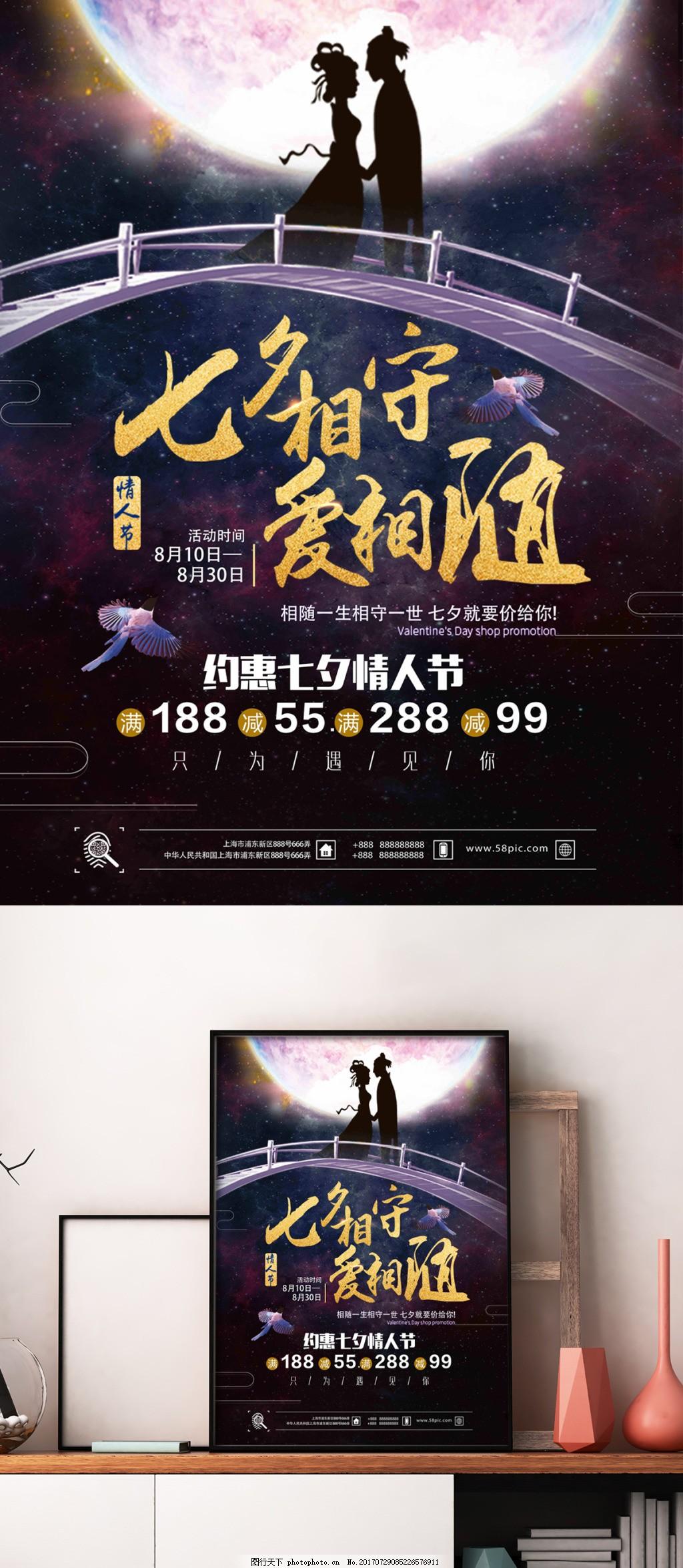 大气浪漫星空七夕情人节钜惠促销海报 简约大气 牛郎织女 爱情 喜鹊素材