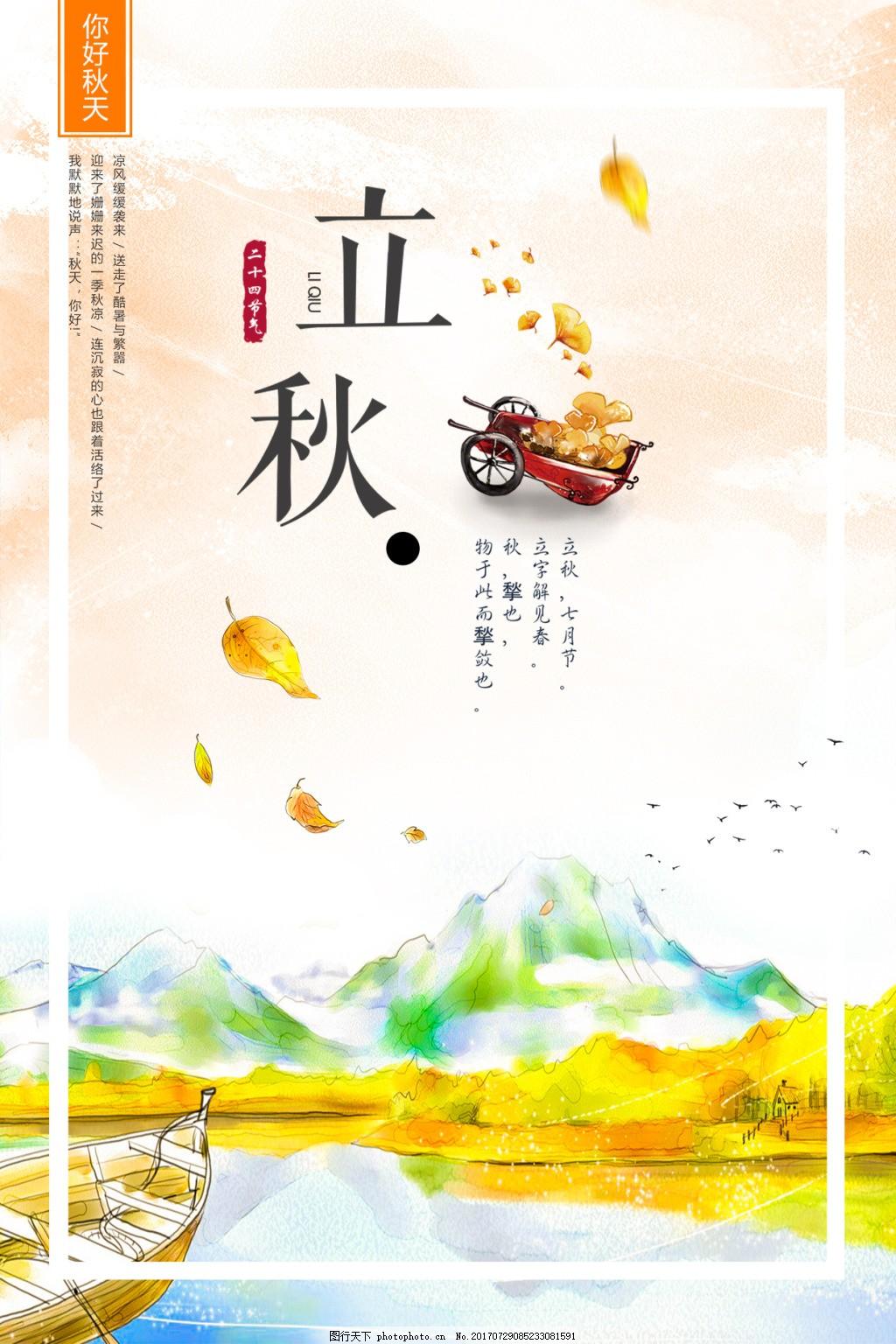 立秋节气节日海报设计 秋天背景 秋天海报 黄色背景海报 立秋海报
