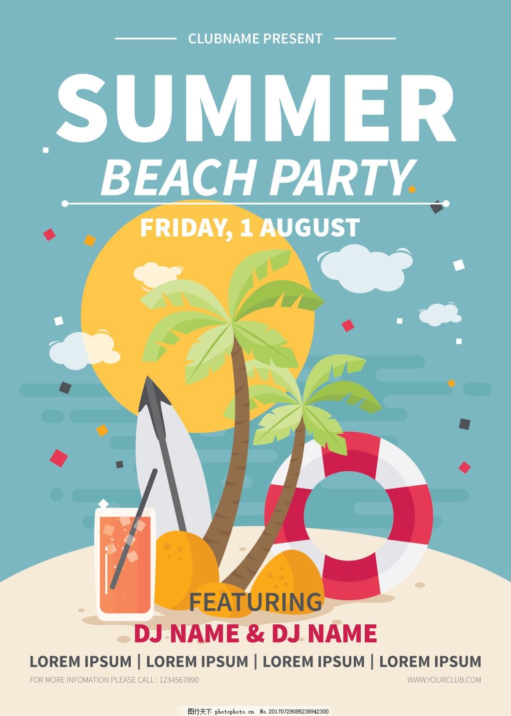 夏季假日节日海报 海滩 阳光 冲浪板 椰子树 旅游海报