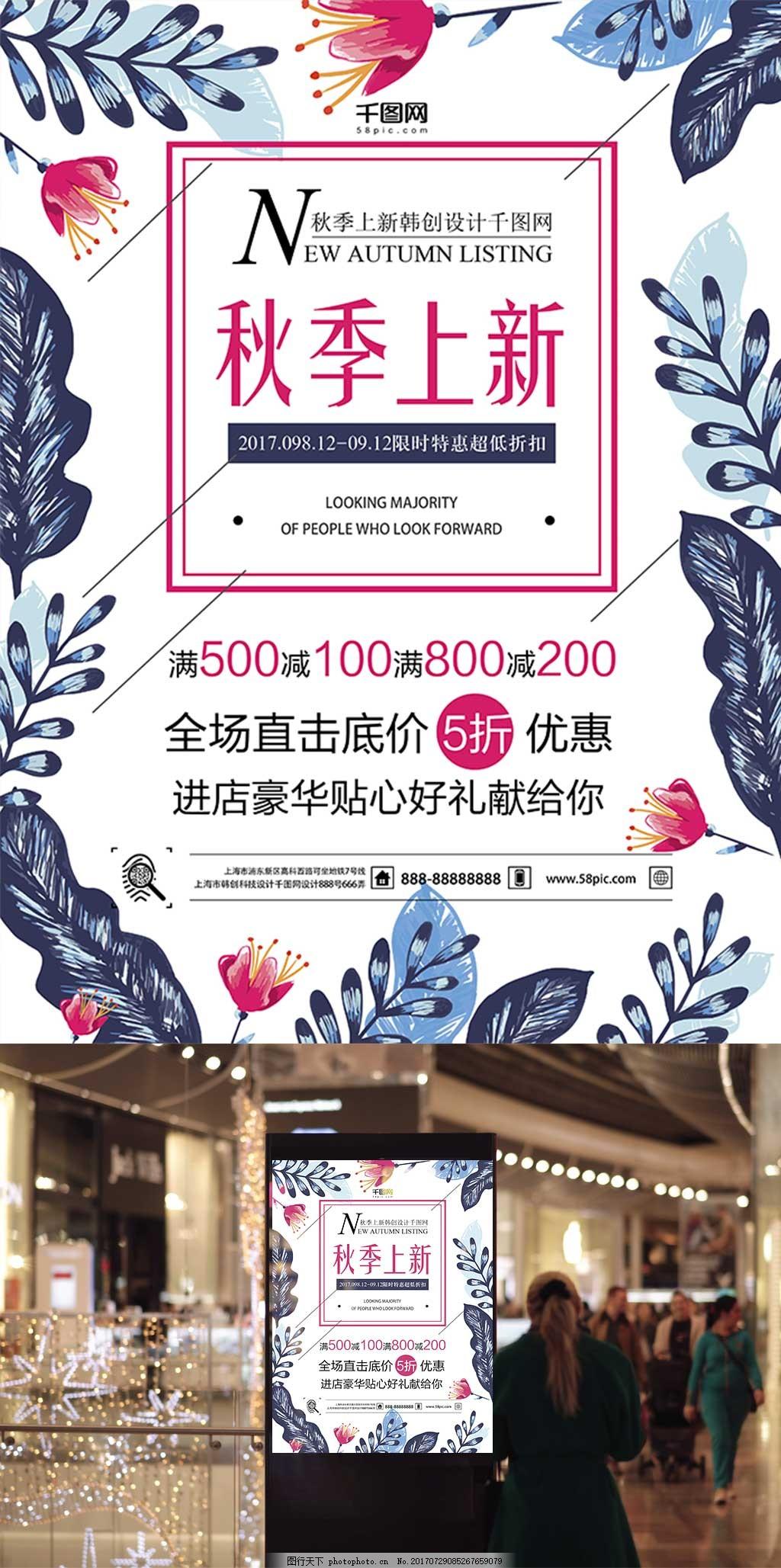 新品上市海报促销海报小清新秋季新品蓝叶 秋装宣传海报 唯美海报