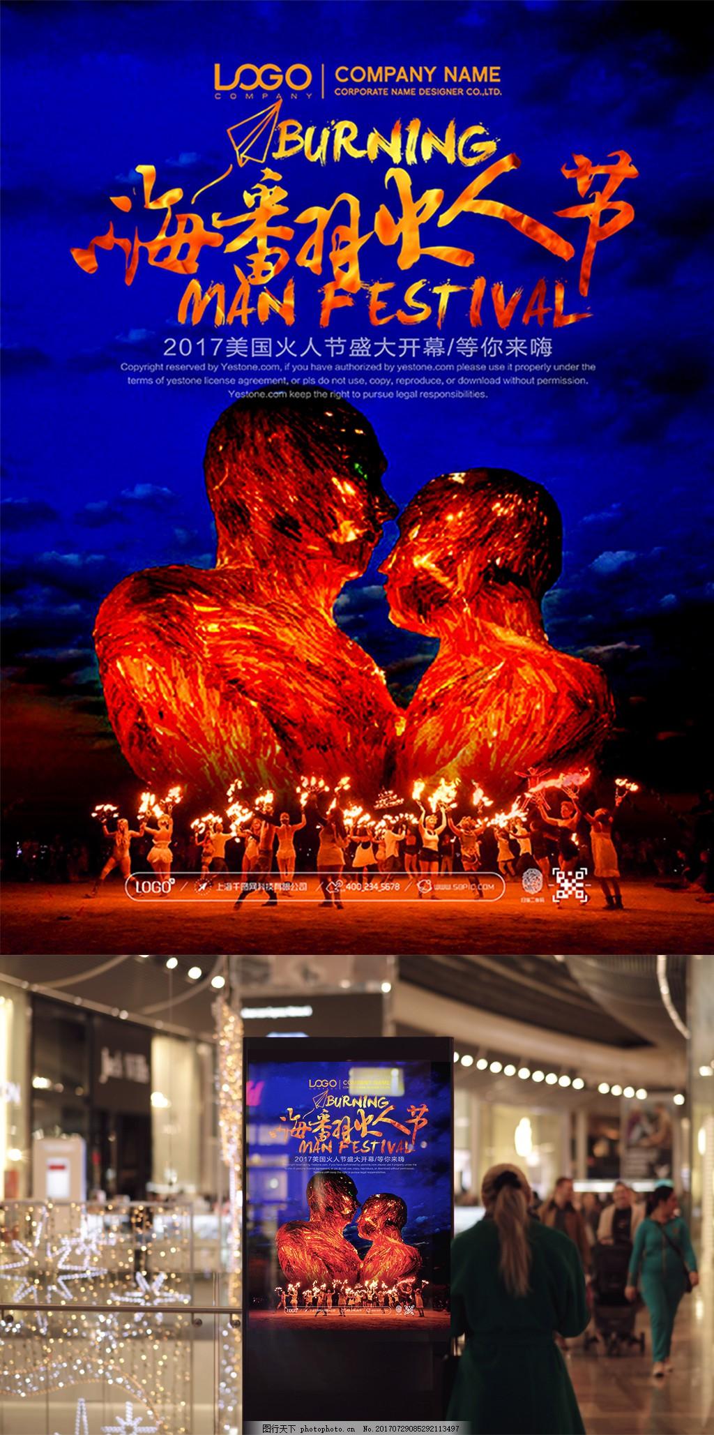 嗨翻火人节创意合成海报设计 震撼 火焰 美国火人节 畅游美国 火人节开幕