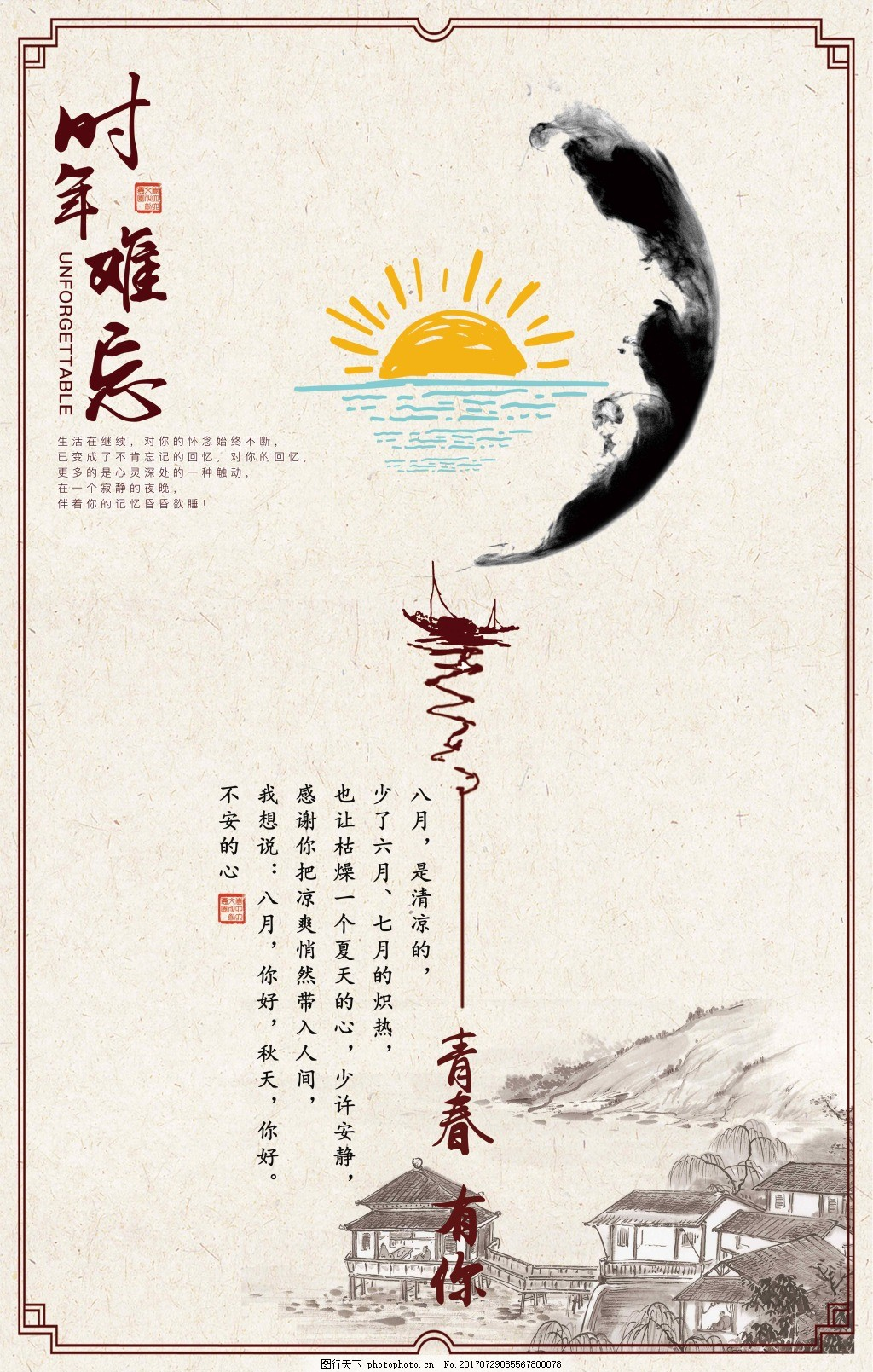 青春有你海报 徽文化 企业文化海报 宣传单 青春设计海报 徽州