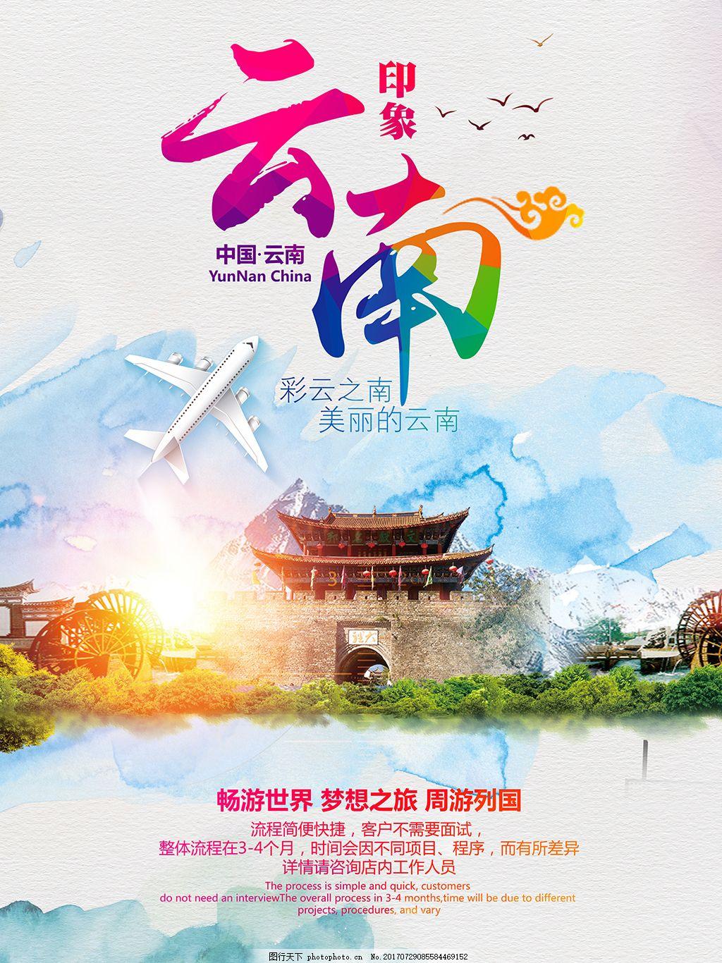 云南印象旅游海报设计 云南大理 光晕 飞机 旅游广告 水彩效果