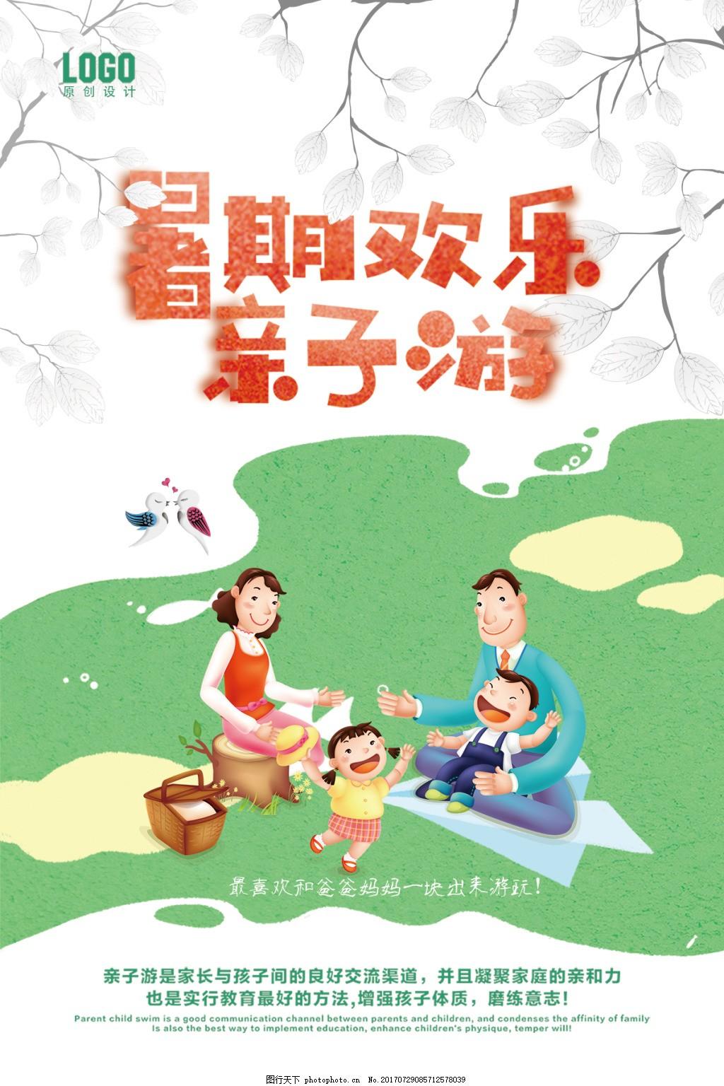 暑期欢乐亲子游假期旅游海报 教育