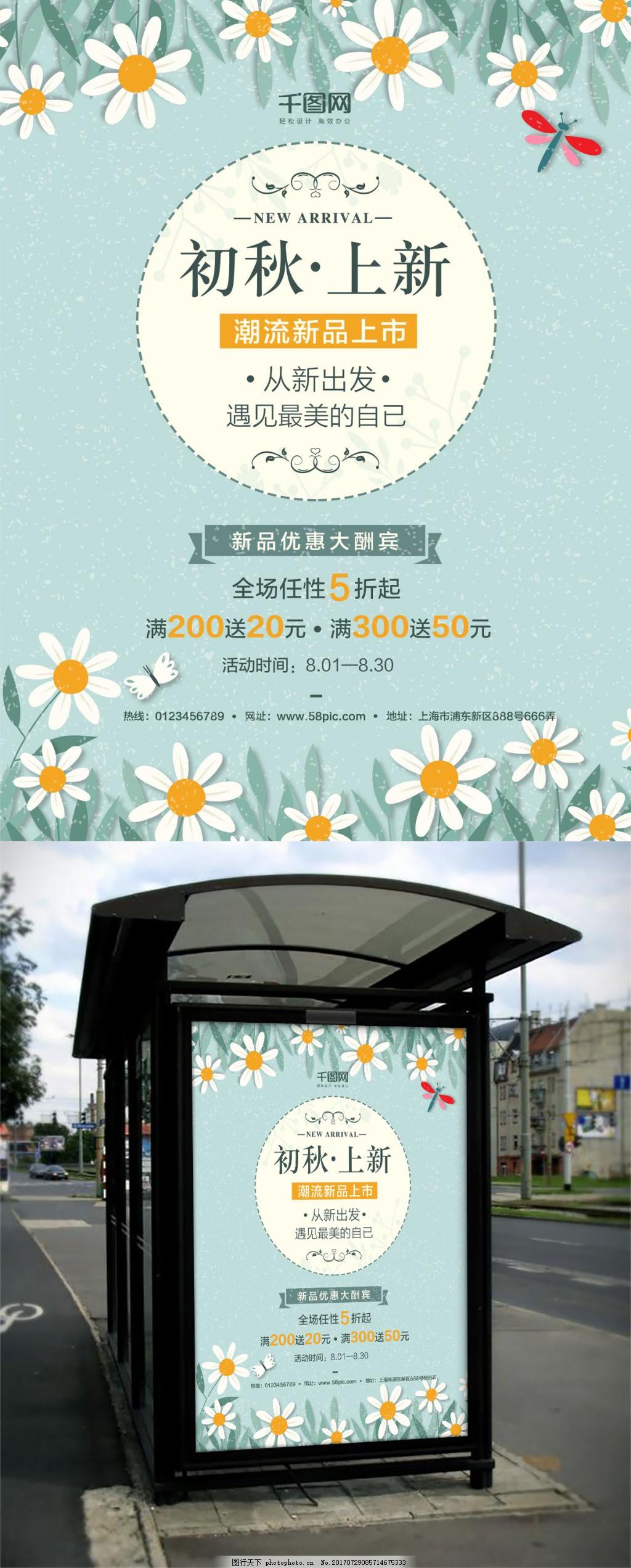 清新花朵秋季丄新促销创意简约商业海报设计