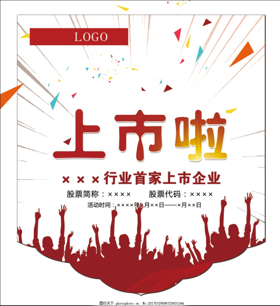 上市企業海報 紅色元素 歡呼 群眾 背景 幾何元素 歐派 木門