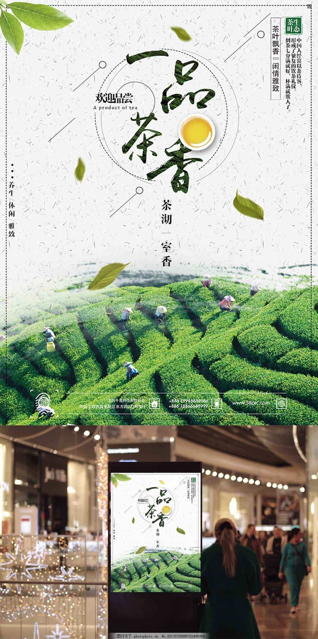 清新绿色茶叶新茶上市促销商业海报设计模板